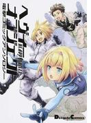 ヘヴィーオブジェクト電撃コミックアンソロジー (Dengeki Comics EX)(電撃コミックスEX)