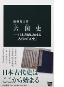 六国史 日本書紀に始まる古代の「正史」 (中公新書)(中公新書)
