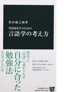外国語を学ぶための言語学の考え方 (中公新書)(中公新書)