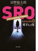 SRO 警視庁広域捜査専任特別調査室 episode0 房子という女 (中公文庫)(中公文庫)