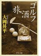 ゴルフ 酒 旅 (中公文庫)(中公文庫)