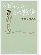 ドビュッシーとの散歩 (中公文庫)(中公文庫)