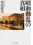 昭和動乱の真相 改版 (中公文庫)(中公文庫)