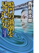 鳴門の渦潮を見ていた女 (C・NOVELS 十津川警部シリーズ)(C★NOVELS)