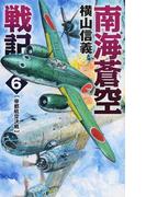 南海蒼空戦記 6 帝都航空決戦 (C・NOVELS)(C★NOVELS)