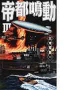 帝都鳴動 3 (C・NOVELS)(C★NOVELS)