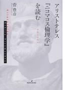 アリストテレス『ニコマコス倫理学』を読む 幸福とは何か