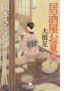 居酒屋お夏 4 大根足 (幻冬舎時代小説文庫)(幻冬舎時代小説文庫)
