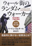 ウォール街のランダム・ウォーカー 株式投資の不滅の真理 原著第11版