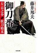 【全1-4セット】御刀番 左京之介(光文社文庫)