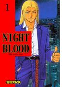 【1-5セット】NIGHT BLOOD