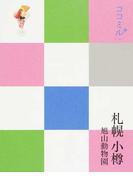 札幌 小樽 旭山動物園 改訂4版 (ココミル 北海道)(ココミル)