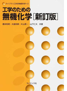 工学のための無機化学 新訂版 (ライブラリ工科系物質科学)