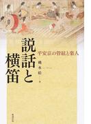 説話と横笛 平安京の管絃と楽人