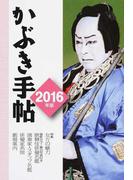 かぶき手帖 最新歌舞伎俳優名鑑 2016年版 特集女方の魅力