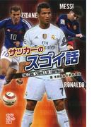 サッカーのスゴイ話 (ポプラポケット文庫)