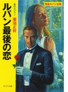 ルパン最後の恋 (ポプラ文庫 怪盗ルパン全集)(ポプラ文庫)