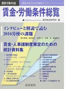 賃金・労働条件総覧 2016年版