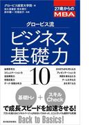 """【セット商品】「MBA基本の""""キ""""」セット"""