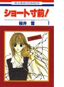 ショート寸前!(1)(花とゆめコミックス)