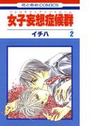 女子妄想症候群(2)(花とゆめコミックス)