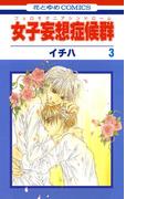 女子妄想症候群(3)(花とゆめコミックス)