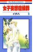 女子妄想症候群(5)(花とゆめコミックス)