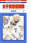 女子妄想症候群(7)(花とゆめコミックス)