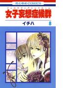 女子妄想症候群(8)(花とゆめコミックス)