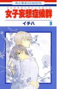 女子妄想症候群(9)(花とゆめコミックス)