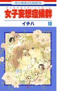女子妄想症候群(10)(花とゆめコミックス)