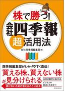 【セット商品】「株入門にはコレ!」セット