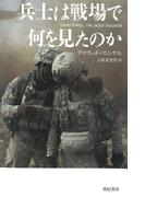 兵士は戦場で何を見たのか (亜紀書房翻訳ノンフィクション・シリーズ)