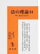 法の理論 34 特集《創る法と成る法》