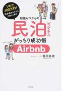 知識ゼロからの民泊ビジネスがっちり成功術 1年で400万円!「自分流おもてなし」で楽しく稼ぐ Airbnb