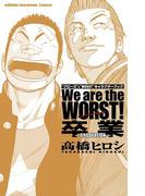 We are the WORST! 卒業-GRADUATION-(少年チャンピオン・コミックス)