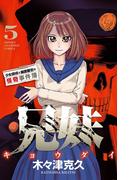 兄妹 少女探偵と幽霊警官の怪奇事件簿 5(少年チャンピオン・コミックス)