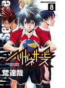 ハリガネサービス 8(少年チャンピオン・コミックス)