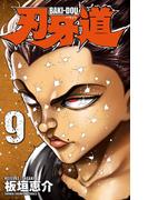 刃牙道 9(少年チャンピオン・コミックス)
