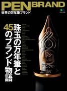 【期間限定ポイント40倍】PEN BRAND 世界の万年筆ブランド