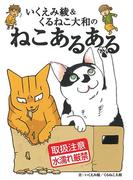いくえみ綾&くるねこ大和のねこあるある(書籍扱いコミックス)