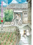 からかい上手の高木さん 3(ゲッサン少年サンデーコミックス)