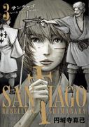 サンチャゴ 3(ビッグコミックス)