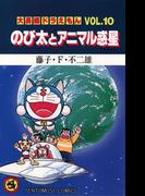 大長編ドラえもん10 のび太とアニマル惑星(てんとう虫コミックス)