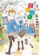 放課後さいころ倶楽部 6(ゲッサン少年サンデーコミックス)