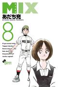 MIX 8(ゲッサン少年サンデーコミックス)