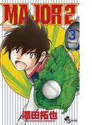 MAJOR 2nd(メジャーセカンド) 3(少年サンデーコミックス)