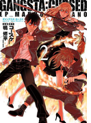 GANGSTA:CURSED.EP_MARCO ADRIANO 2巻(バンチコミックス)