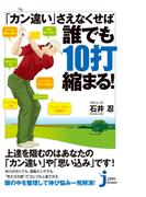 「カン違い」さえなくせば誰でも10打縮まる!(じっぴコンパクト新書)