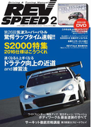 REV SPEED 2016年2月号(REV SPEED)